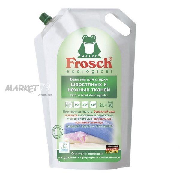 market79.com.ua- Гель-бальзам для стирки шерстяных и деликатных тканей Frosch2 л