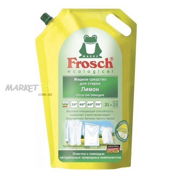 market79.com.ua-Жидкое средство для стирки Frosch Лимон2 л