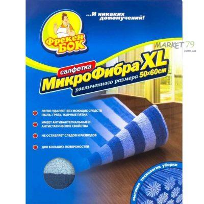 market79.com_._ua_fb_mikrofibra_XL_700x700