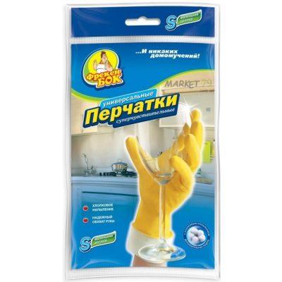 market79.com._ua_fb_perchatki_universal_zheltye_S_700x700
