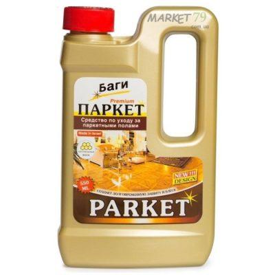 market79.com_._ua_bagi_parket_700x700