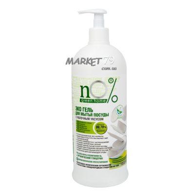 market79.com_._ua_green_home_d_posudy_uksus_1l_700x700